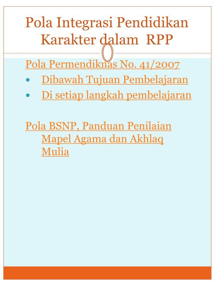 Pola Integrasi Pendidikan Karakter dalam  RPP