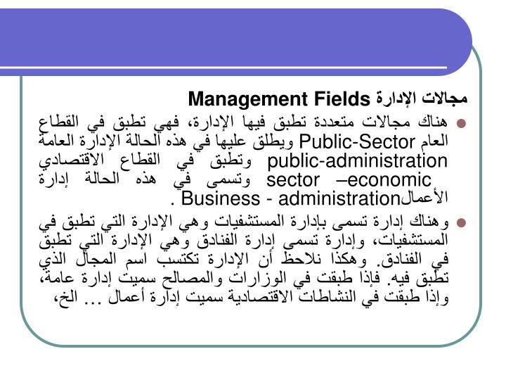 مجالات الإدارة