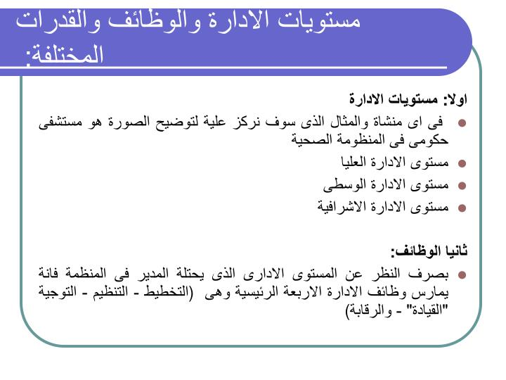 مستويات الادارة والوظائف والقدرات المختلفة: