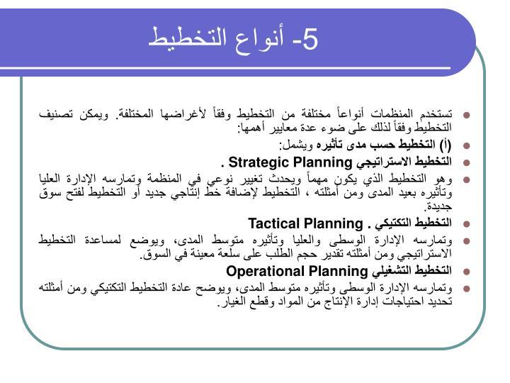 5- أنواع التخطيط