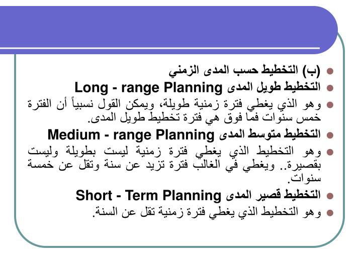 (ب) التخطيط حسب المدى الزمني