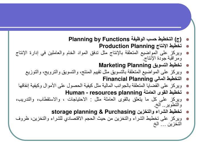 (ج) التخطيط حسب الوظيفة