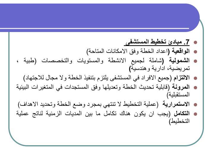 7. مبادئ تخطيط المستشفى