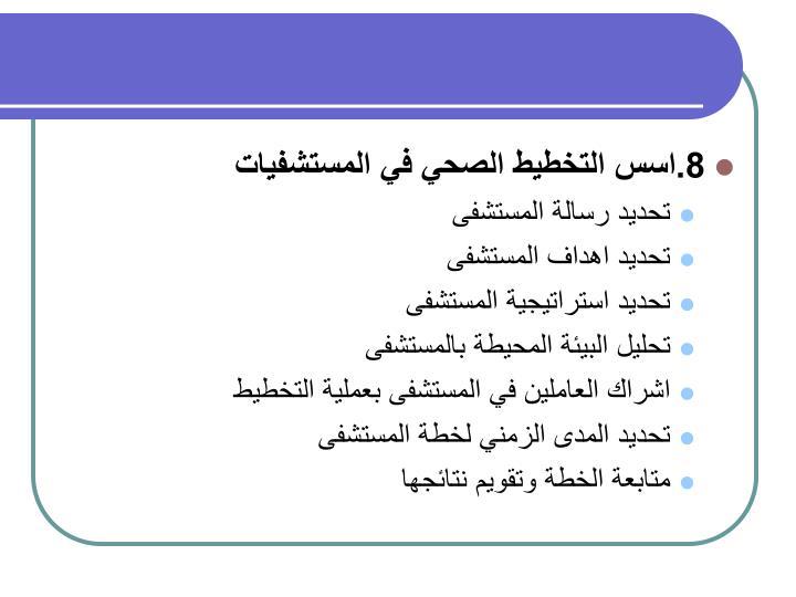 8.اسس التخطيط الصحي في المستشفيات