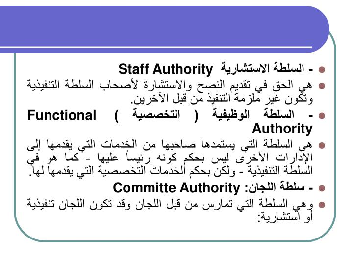 - السلطة الاستشارية