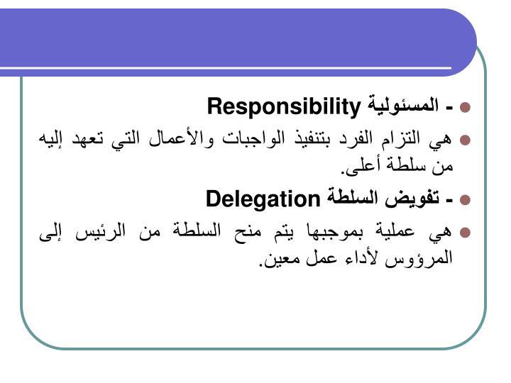 - المسئولية
