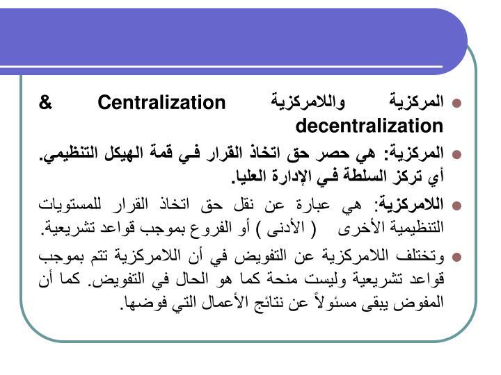 المركزية واللامركزية