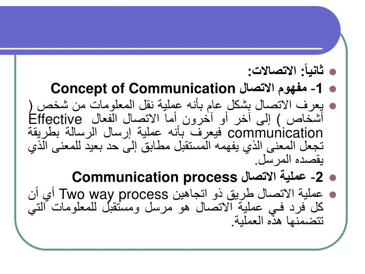 ثانياً: الاتصالات: