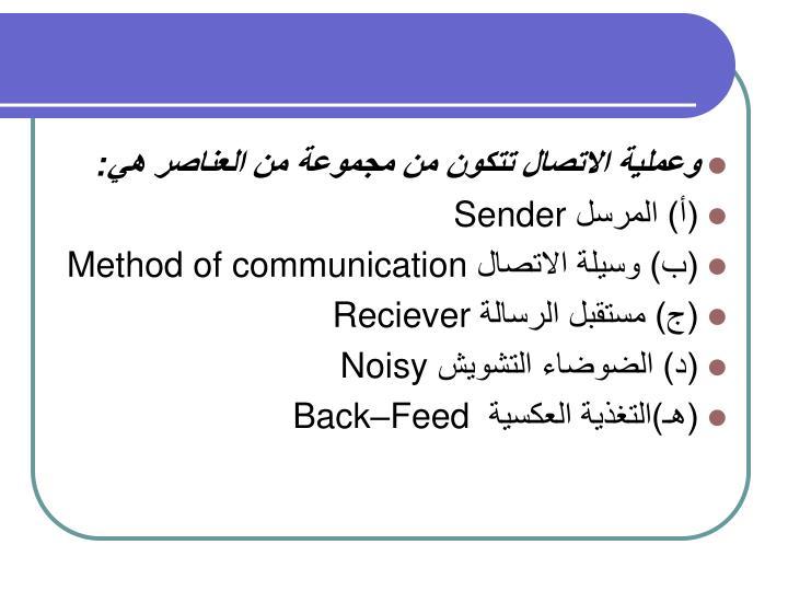 وعملية الاتصال تتكون من مجموعة من العناصر هي: