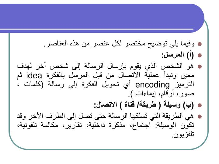 وفيما يلي توضيح مختصر لكل عنصر من هذه العناصر.
