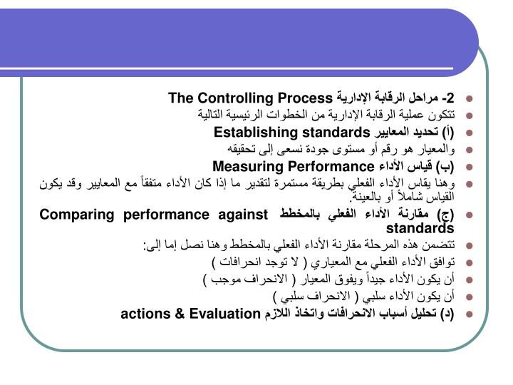 2- مراحل الرقابة الإدارية