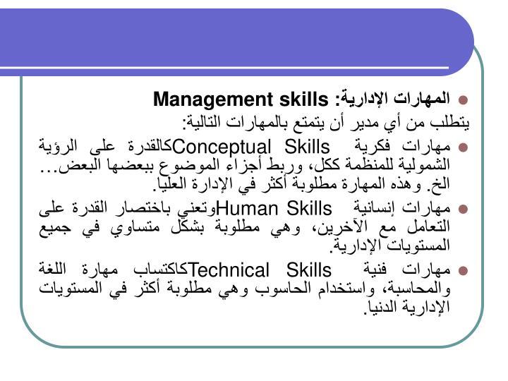 المهارات الإدارية: