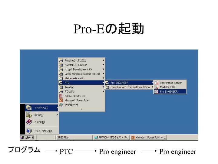 Pro-E