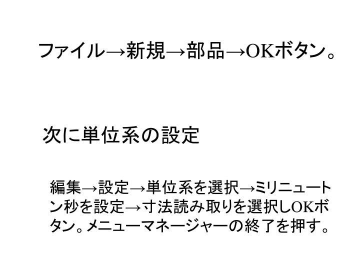ファイル→新規→部品→