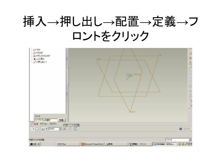 挿入→押し出し→配置→定義→フロントをクリック