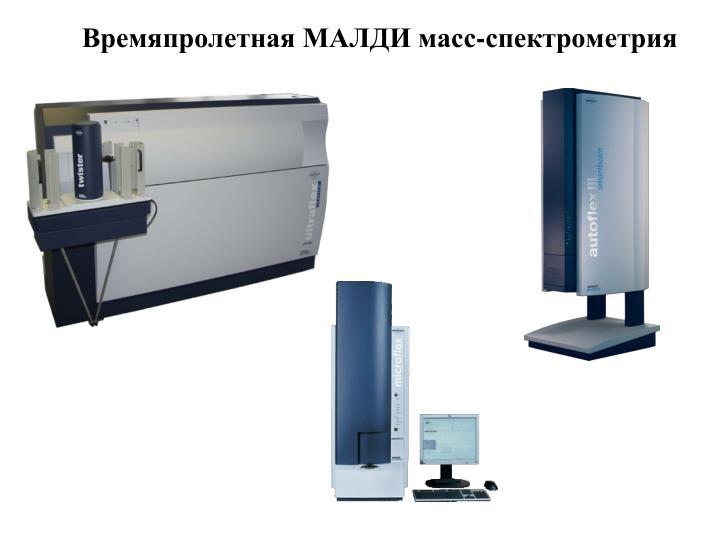 Времяпролетная МАЛДИ масс-спектрометрия