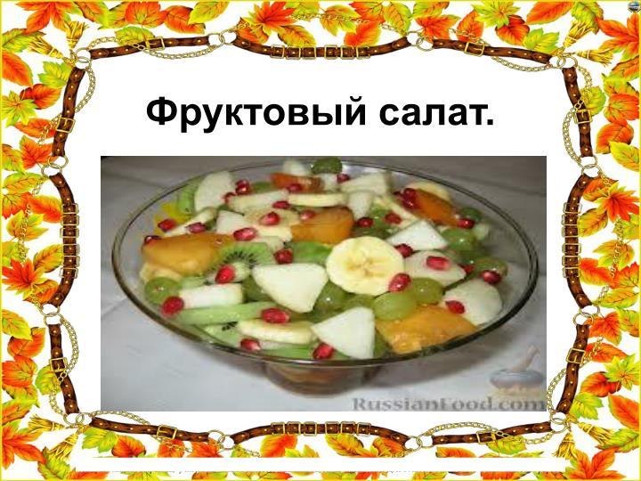 Фруктовый салат.