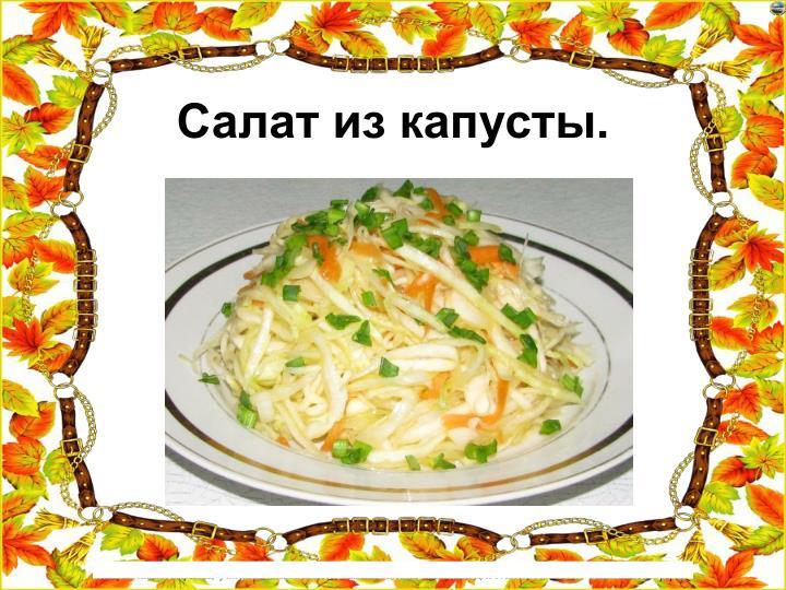 Салат из капусты.