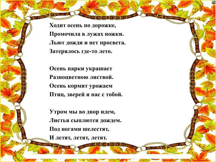 Ходит осень по дорожке,