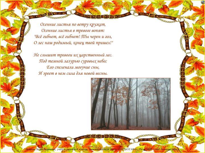 Осенние листья по ветру кружат,