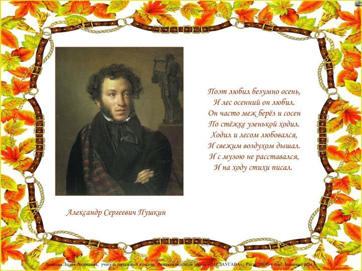 Поэт любил безумно осень,