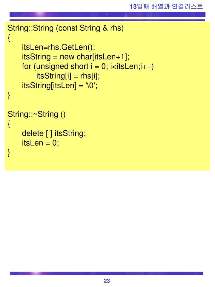 String::String (const String & rhs)