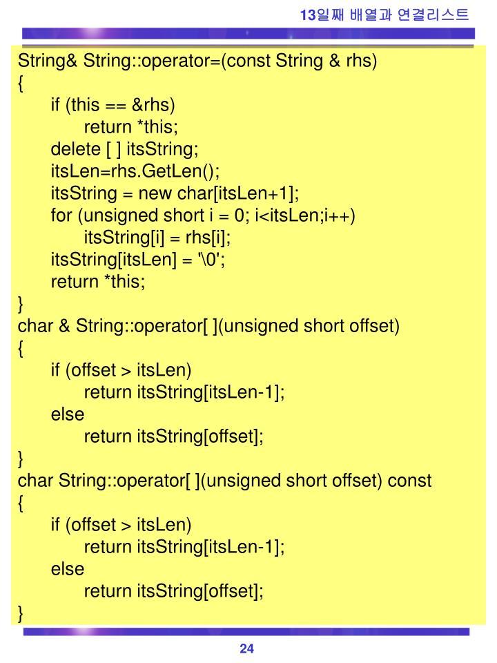String& String::operator=(const String & rhs)