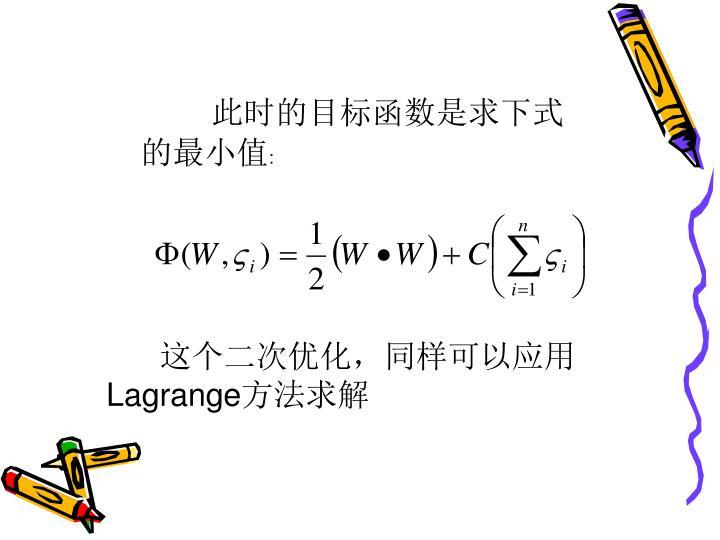 此时的目标函数是求下式的最小值