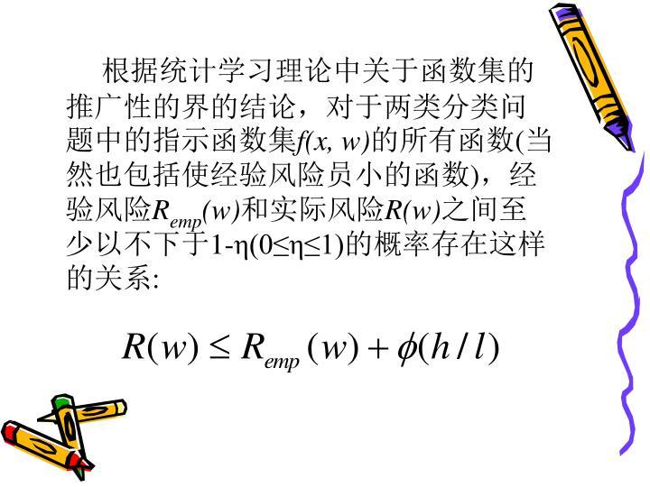 根据统计学习理论中关于函数集的推广性的界的结论,对于两类分类问题中的指示函数集