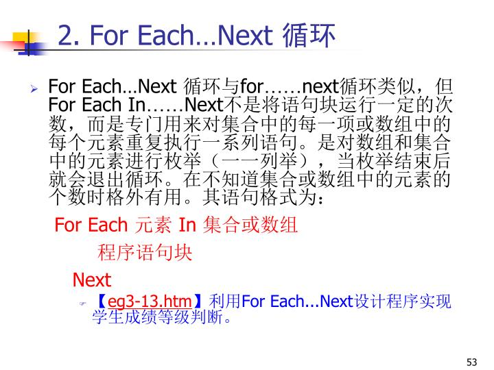2. For Each…Next