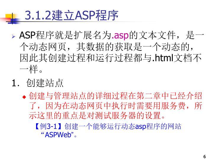 3.1.2建立ASP程序