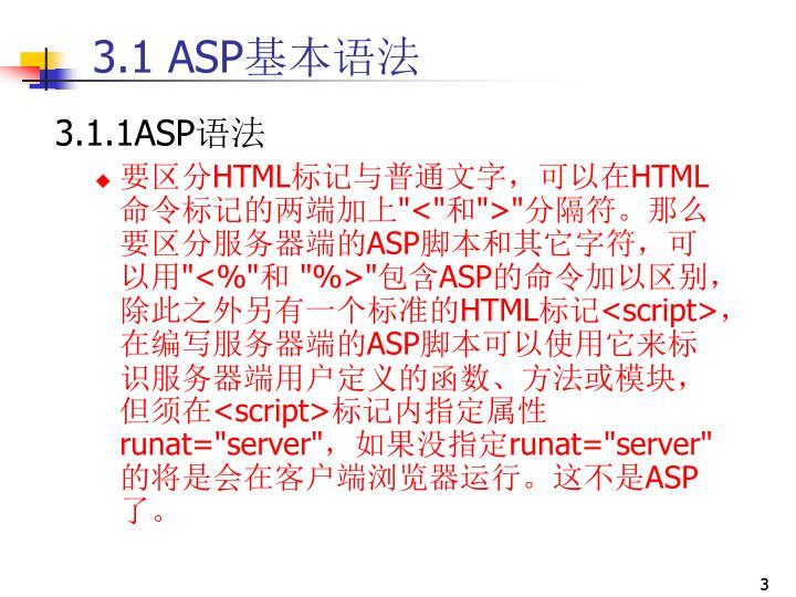 3.1 ASP基本语法