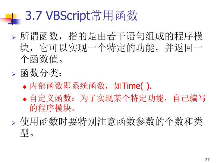 3.7 VBScript常用函数