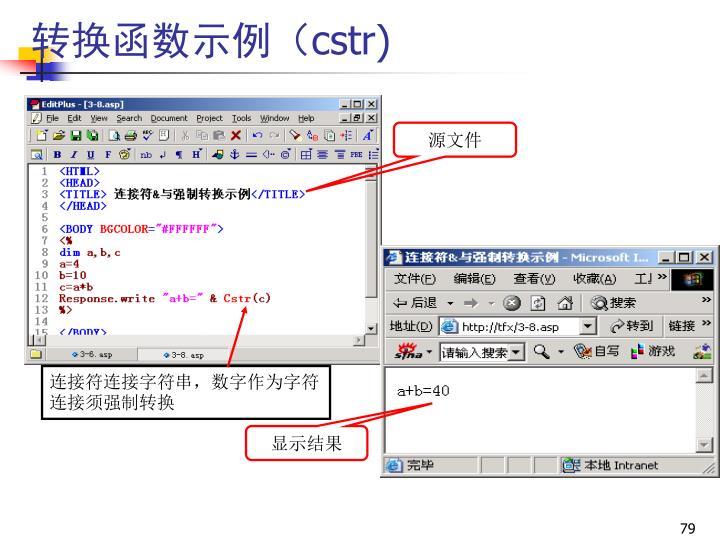 连接符连接字符串,数字作为字符连接须强制转换