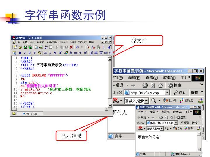 字符串函数示例