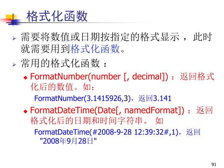 格式化函数