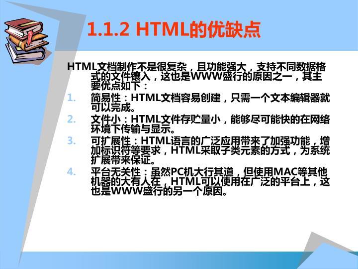 1.1.2 HTML