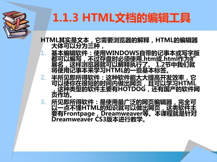 1.1.3 HTML