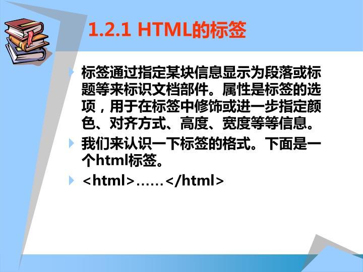 1.2.1 HTML