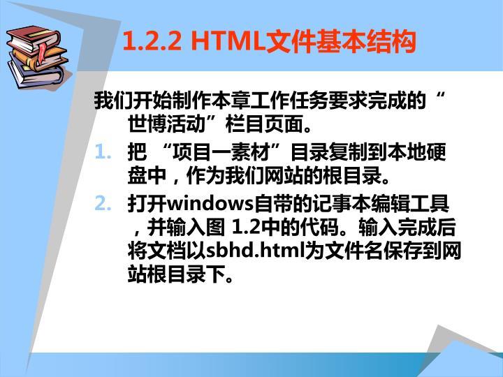 1.2.2 HTML