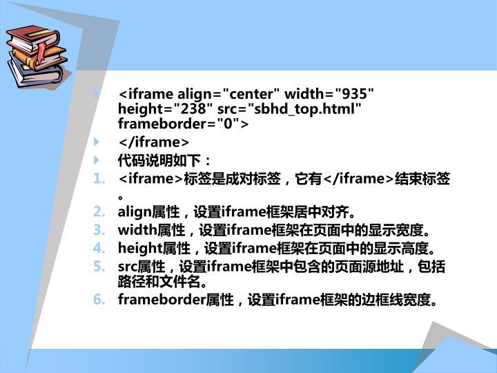 "<iframe align=""center"" width=""935"" height=""238"" src=""sbhd_top.html"" frameborder=""0"">"