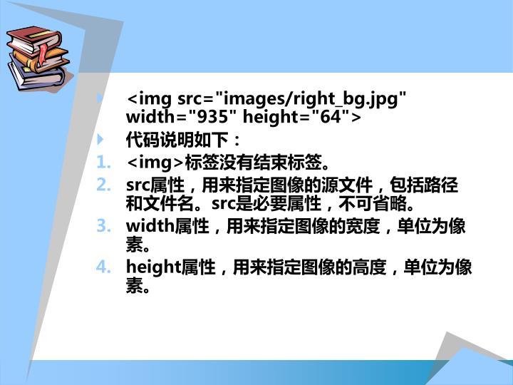 """<img src=""""images/right_bg.jpg"""" width=""""935"""" height=""""64"""">"""