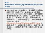 5 document forms 0 elements 0 value
