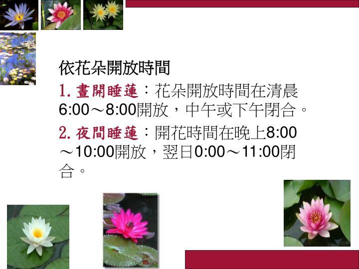 依花朵開放時間