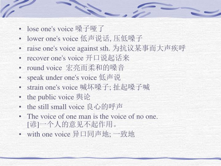 lose one's voice