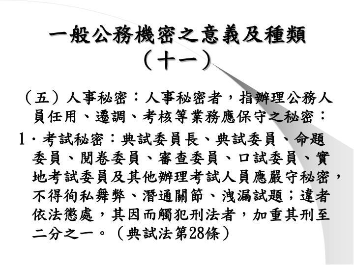一般公務機密之意義及種類(十一)