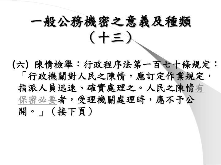 一般公務機密之意義及種類(十三)