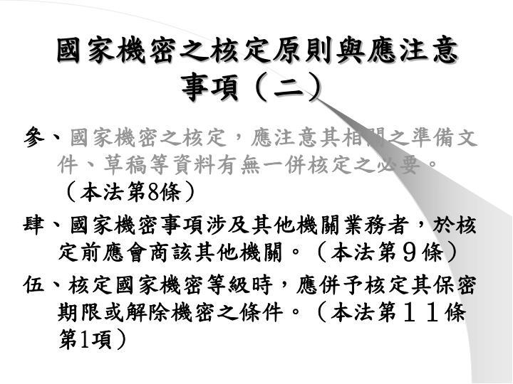 國家機密之核定原則與應注意事項(二)