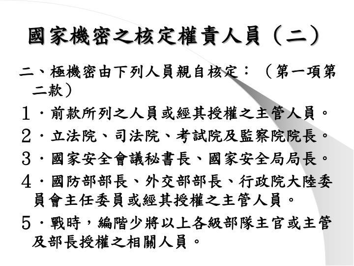 國家機密之核定權責人員(二)