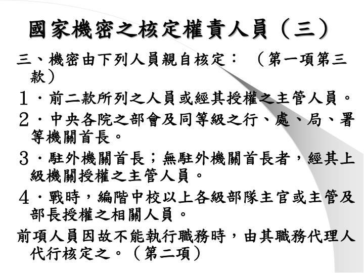 國家機密之核定權責人員(三)